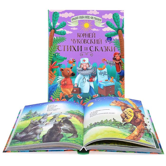Большая книга сказок для малышей корней чуковский стихи и сказки