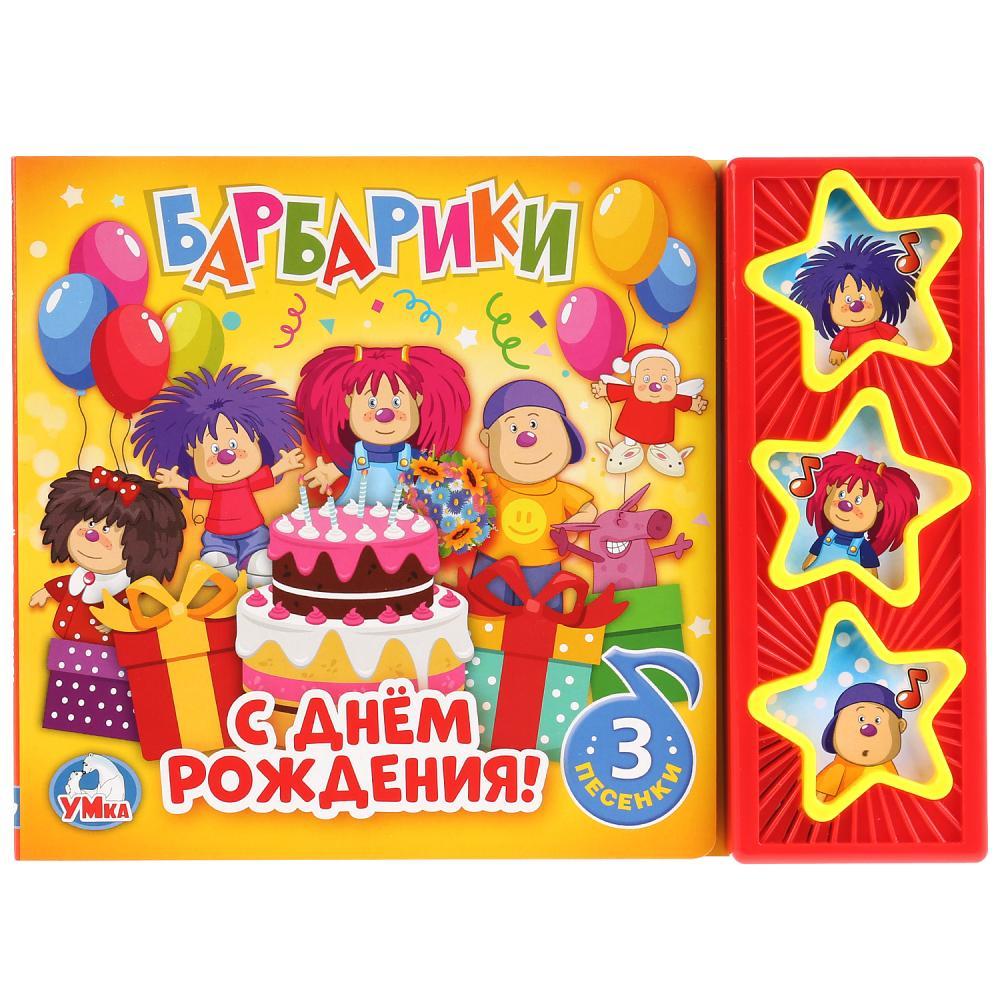 Барбарики с днем рождения открытка