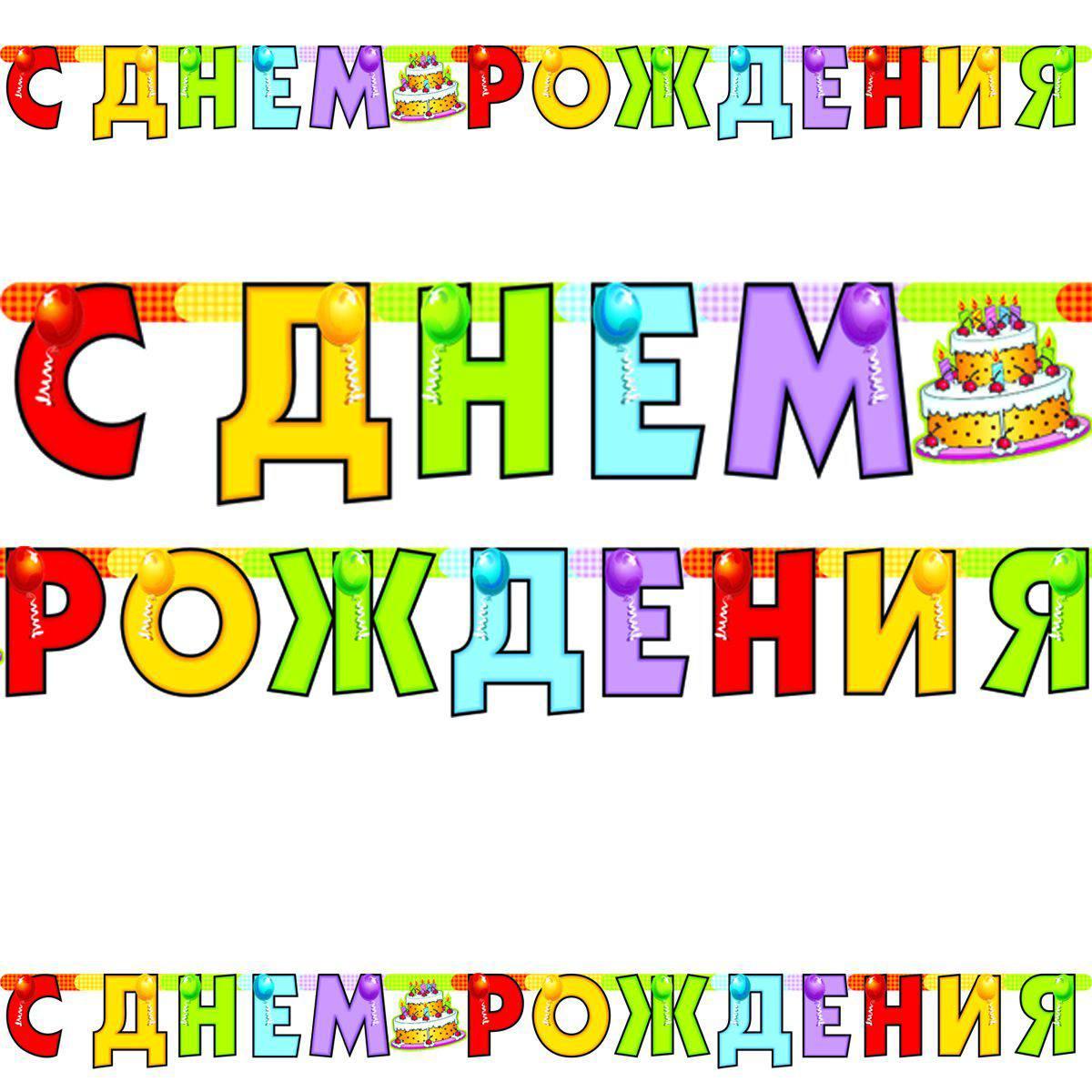 Буквы для поздравления с днем рождения, поздравление подруге днем