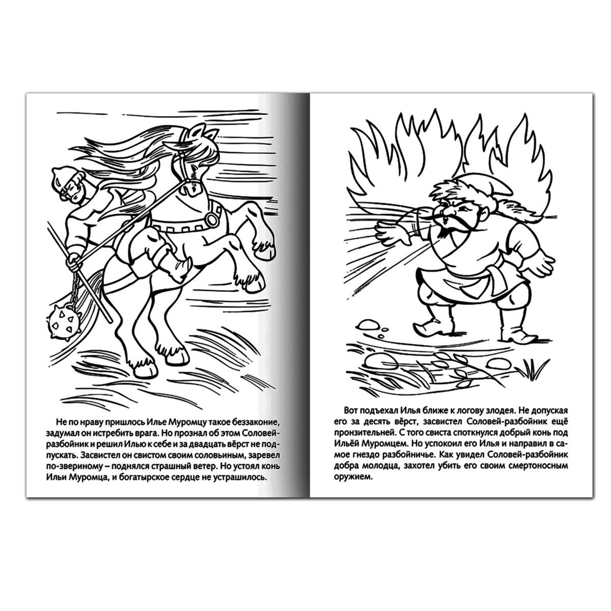 книжка раскраска Hatber а4 8 л сказка за сказкой илья муромец R007281