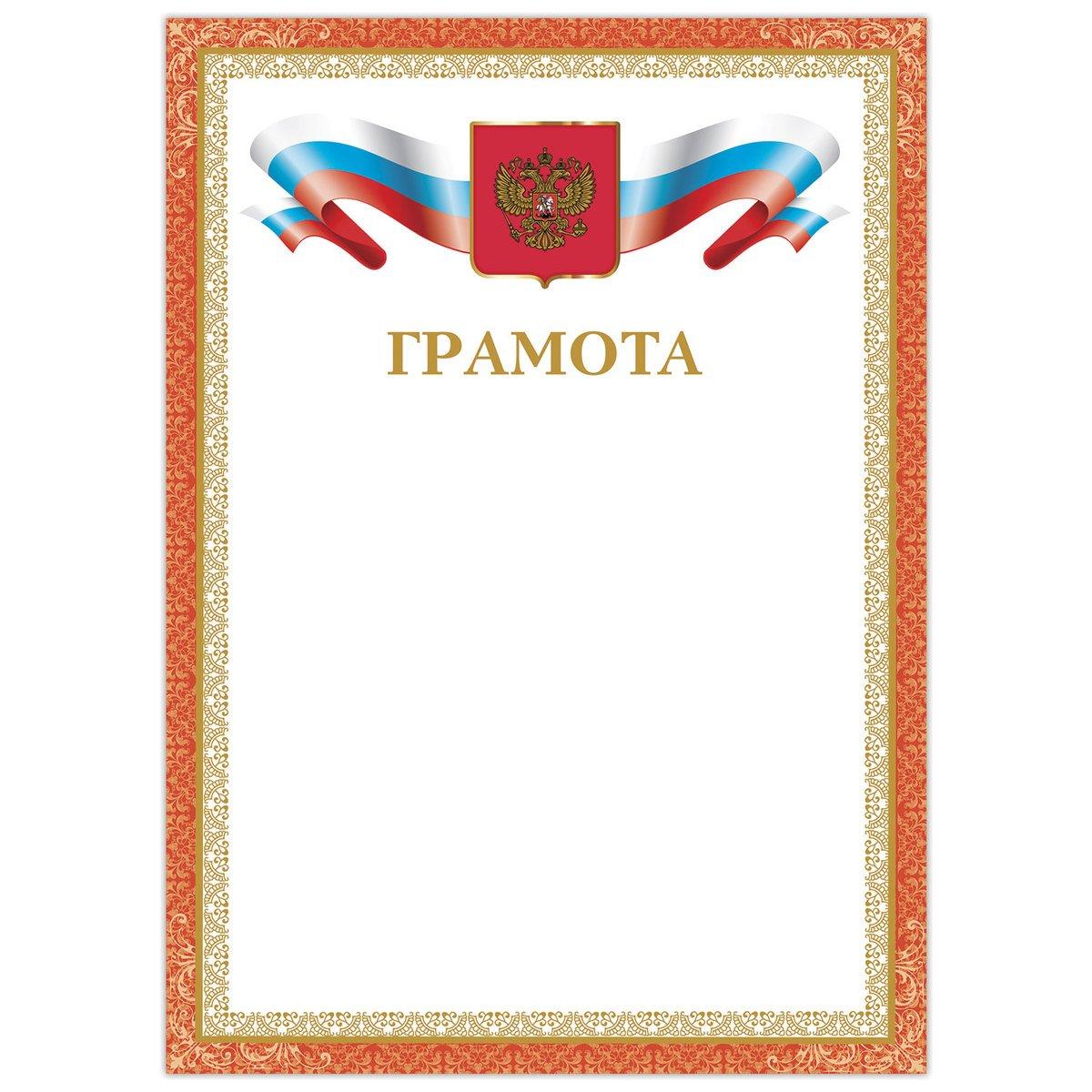 Бланки с гербом картинки