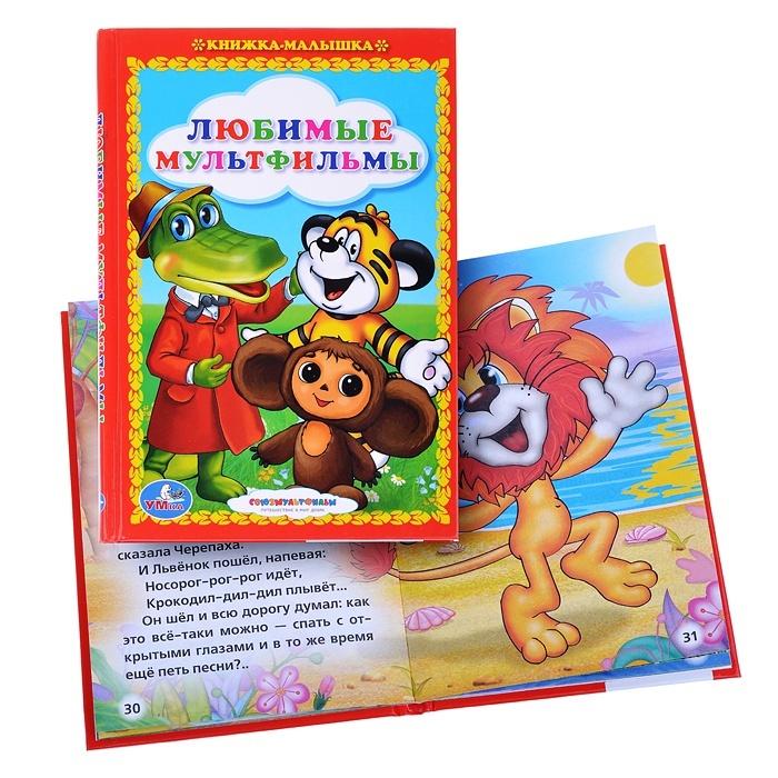 Книжка малышка сказка 4