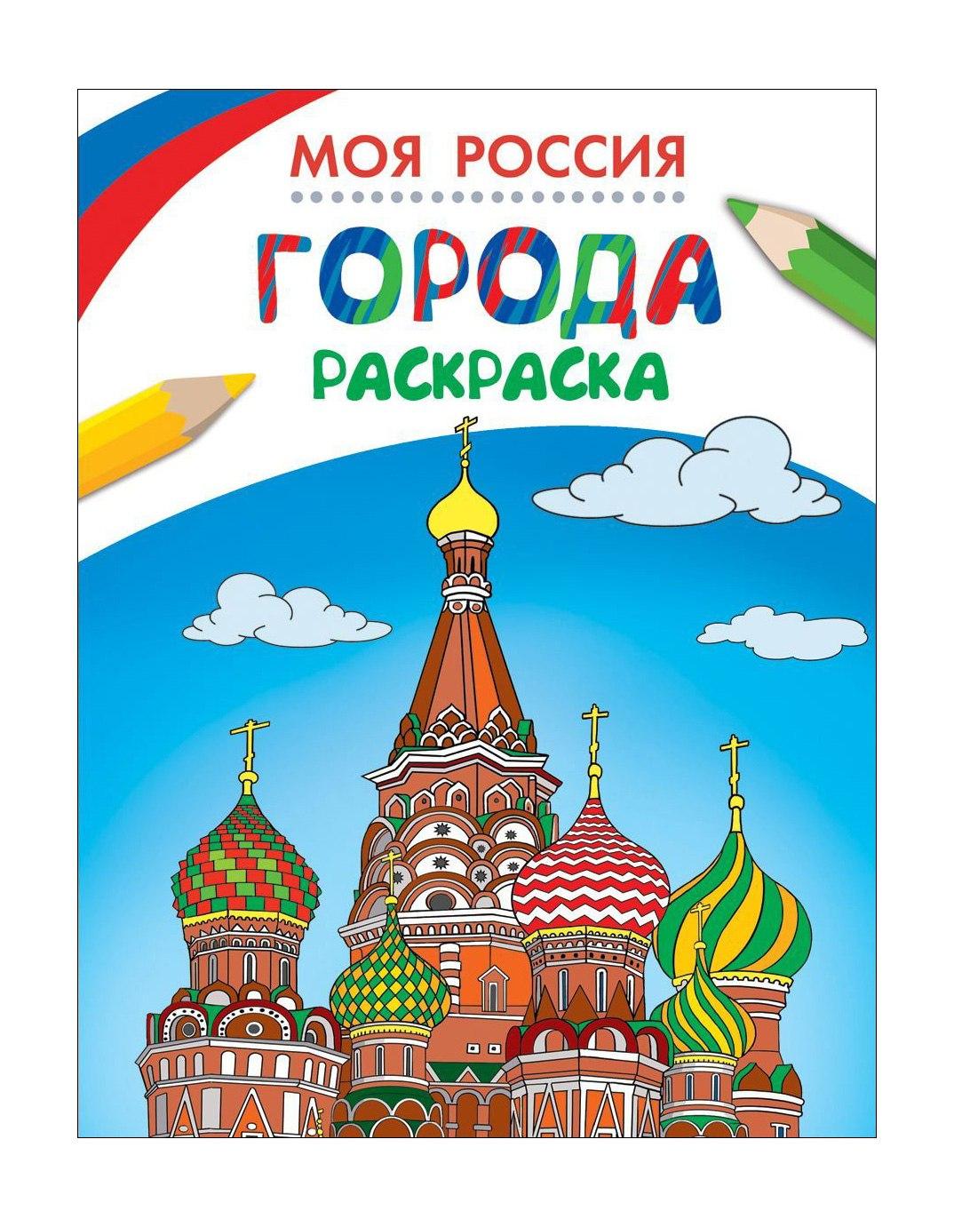 Москва родина картинки для детей