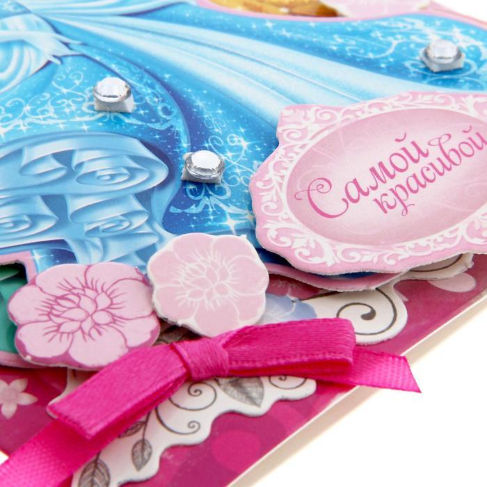 Открытка самой красивой принцессе, открытка