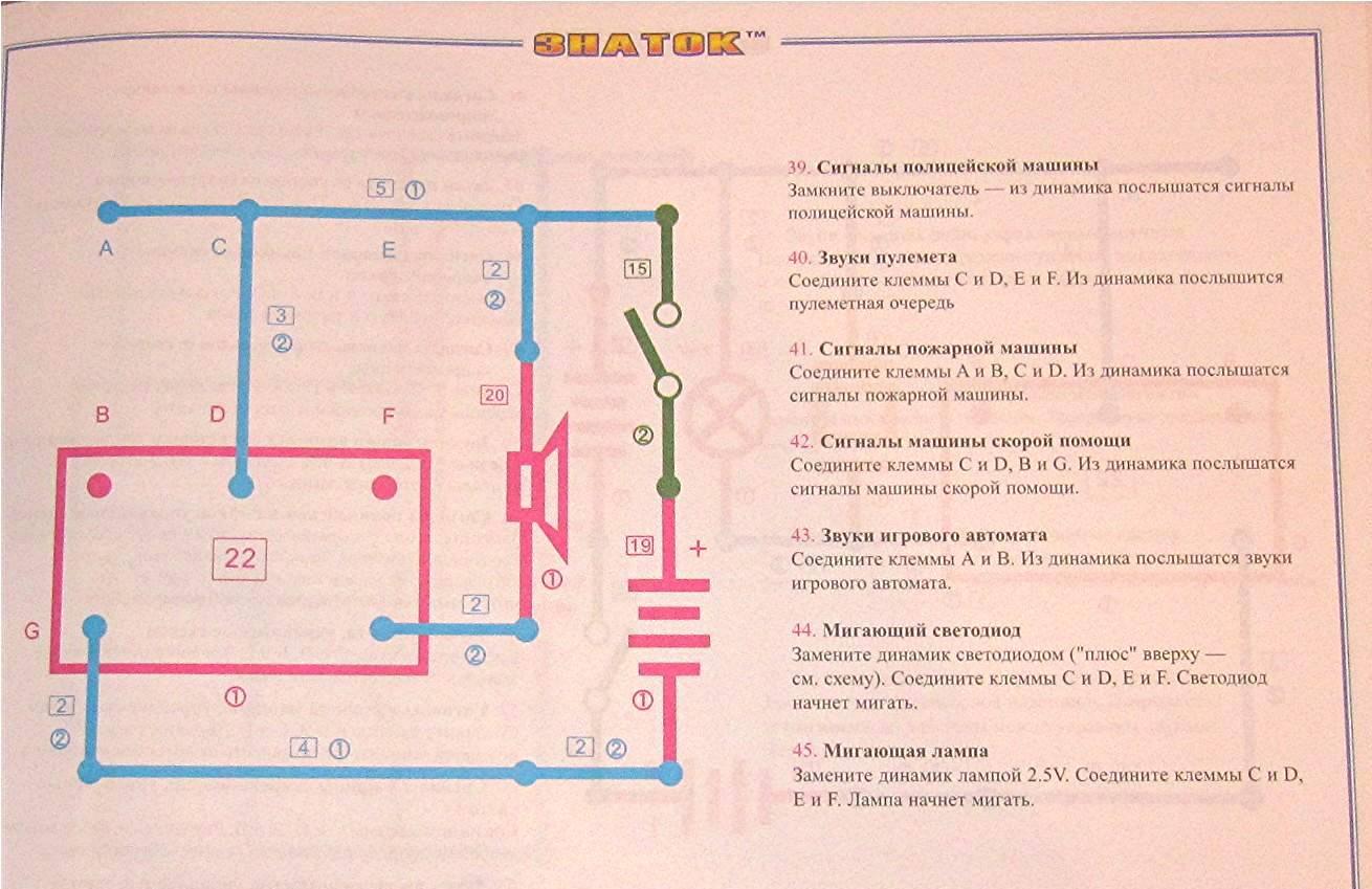 Электронный конструктор знаток 320 схем интернет-магазин
