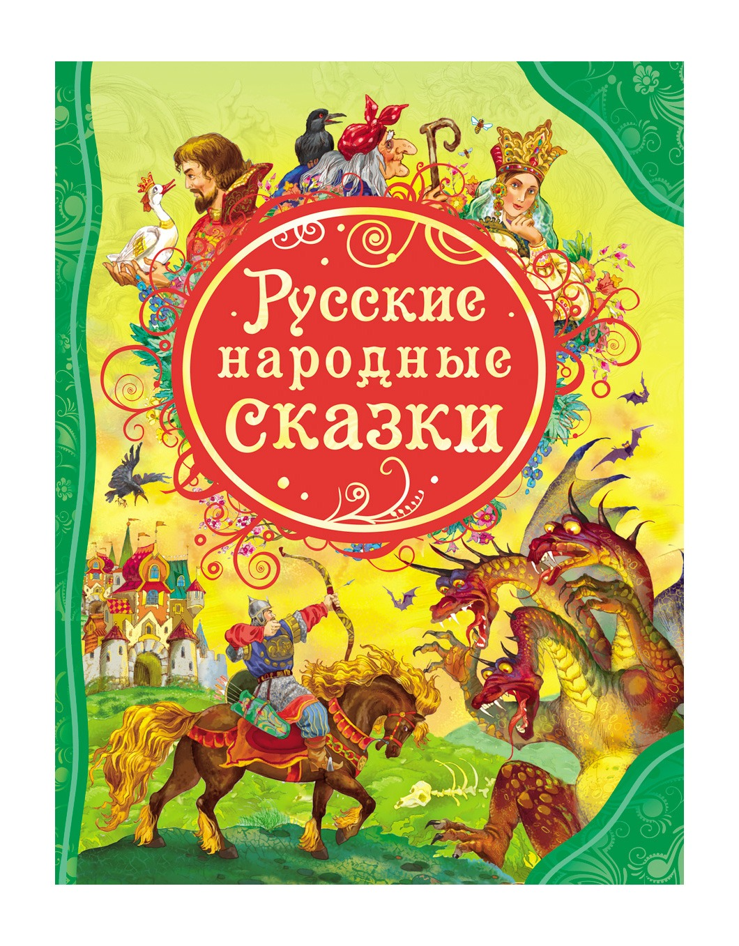 Картинки книги с надписью сказки
