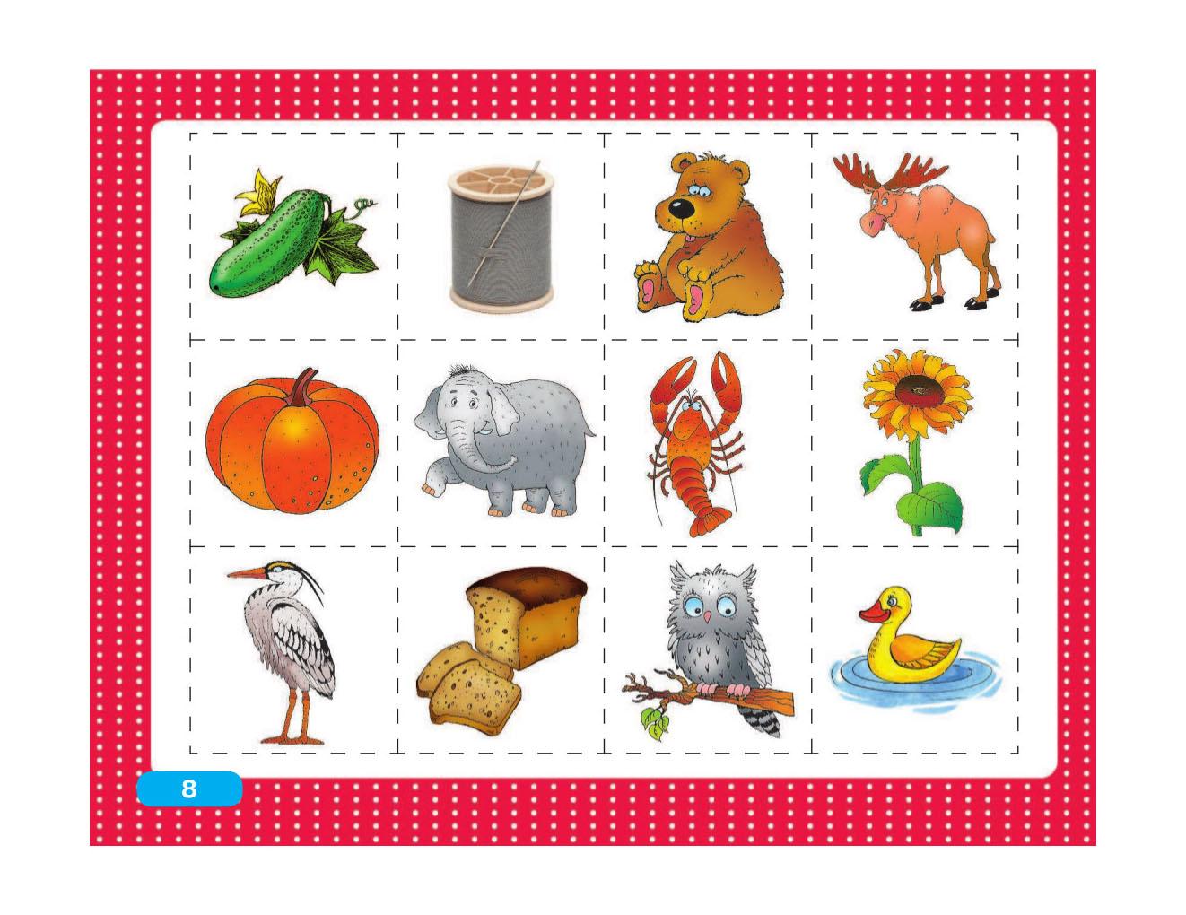Говорящие картинки для детей 2 лет развивающие, открытка лет