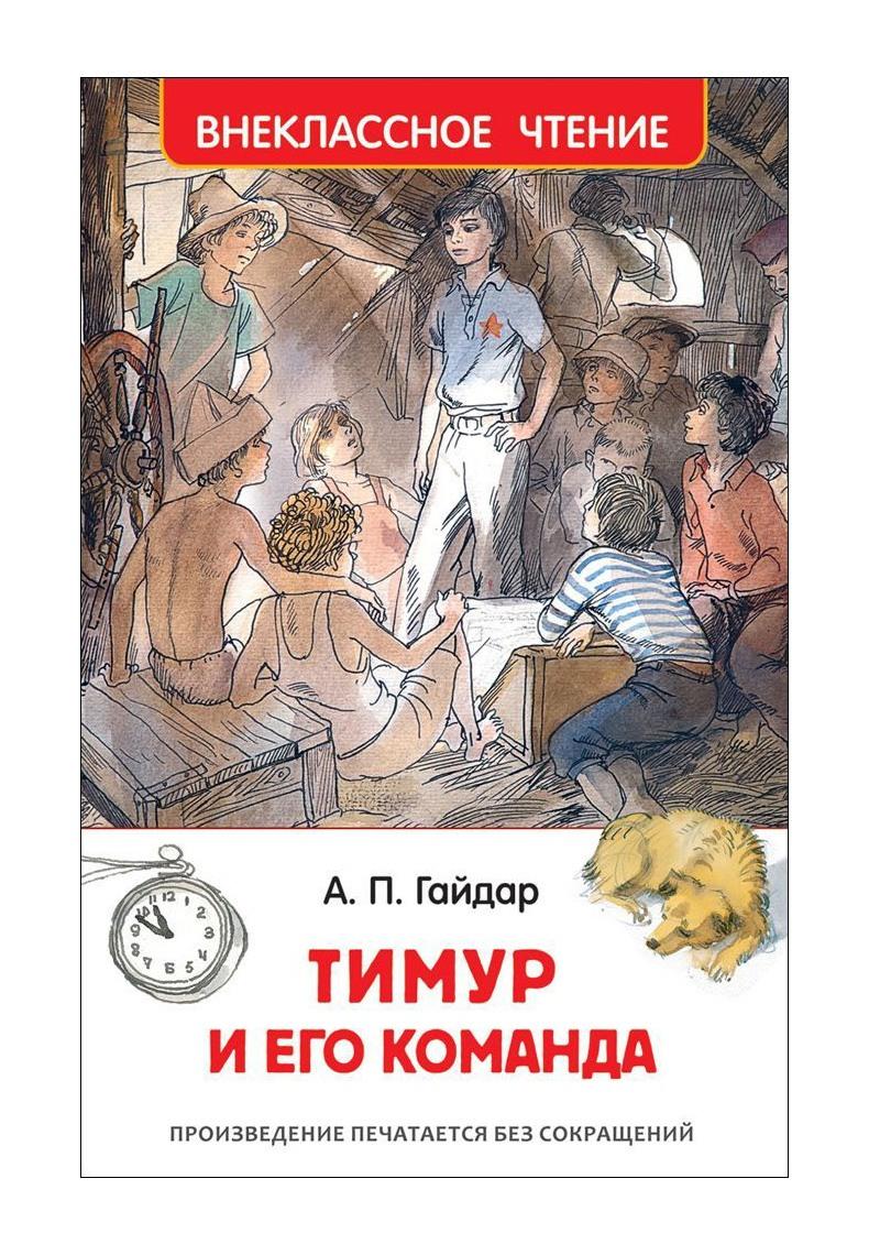 Порно рассказы тимур и его команда 2