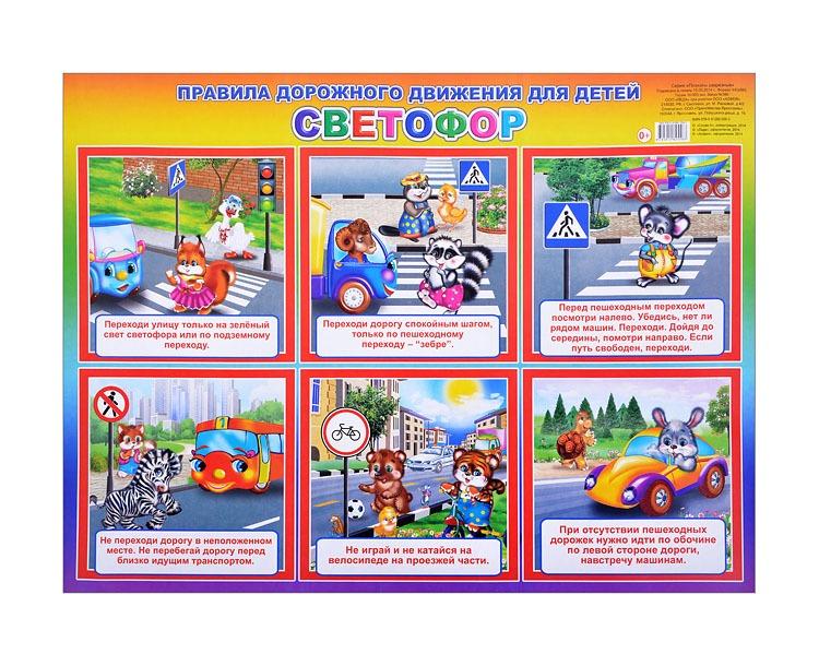 Плакат к дорожным правилам