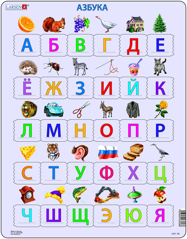Картинки для детей алфавит для детей