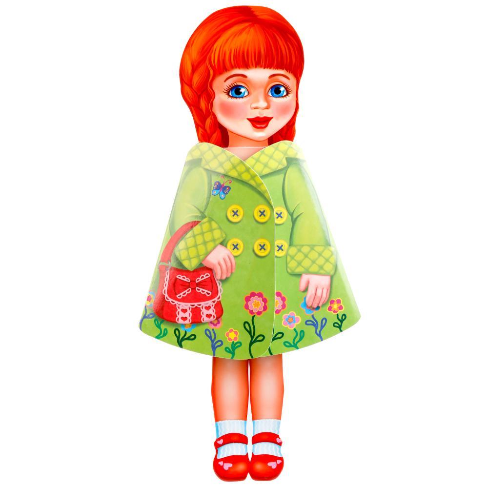моя любимая кукла картинки мужчин