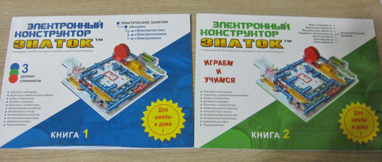 Электронный конструктор знаток для школы и дома 999 схем школа