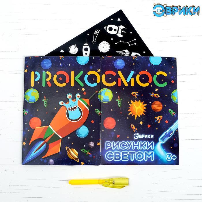 """Анонс-изображение товара набор для рисования светом эврики """"космос"""", 3986090"""